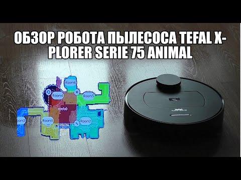 Обзор робота пылесоса TEFAL X-PLORER SERIE 75 ANIMAL