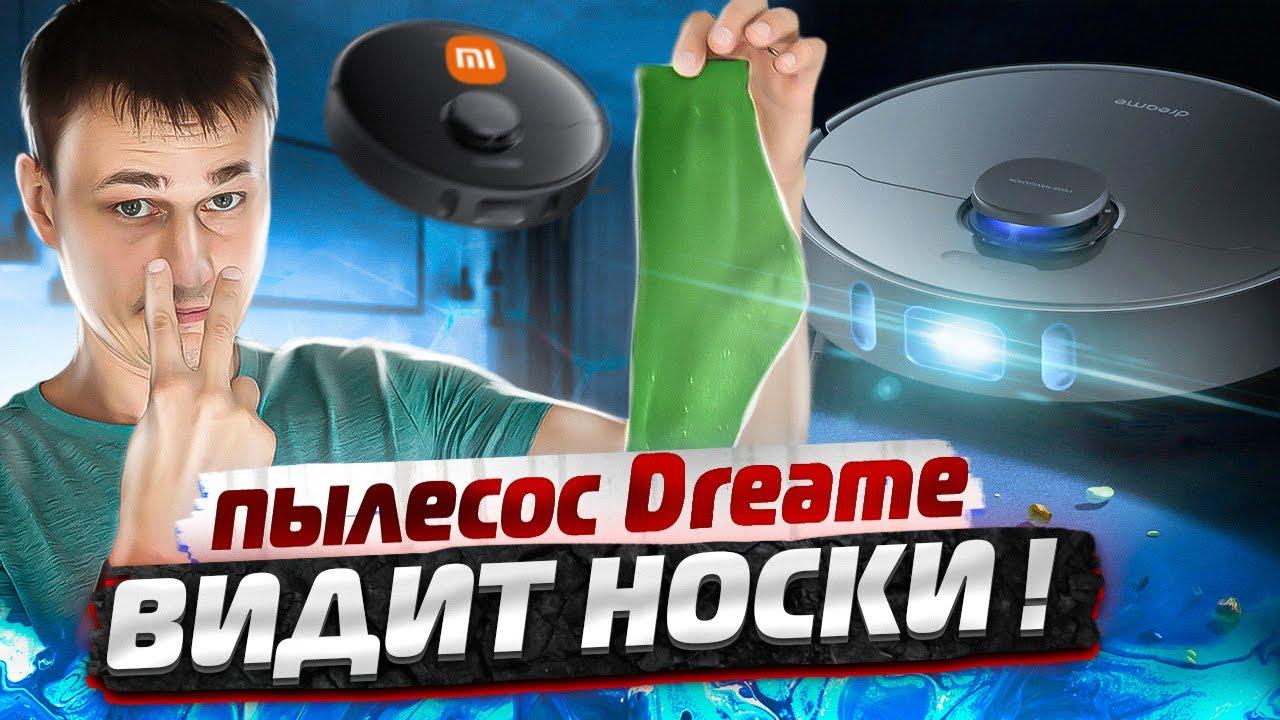Повелитель носков Робот-пылесос с крутой 3D навигацией и лазером Xiaomi Dreame Bot L10 Pro