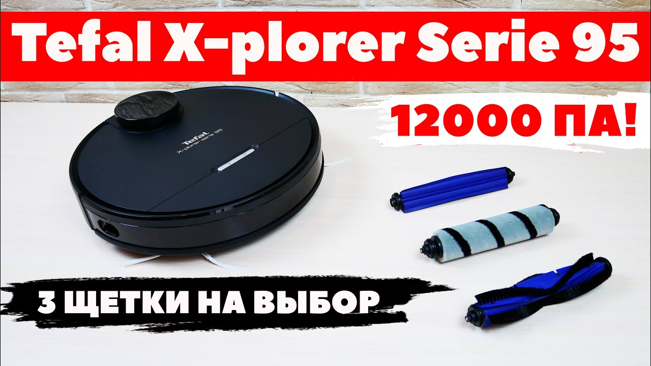 Tefal X-plorer Serie 95: мощный робот-пылесос с тремя щетками и продвинутой влажной уборкой💦 ОБЗОР✅