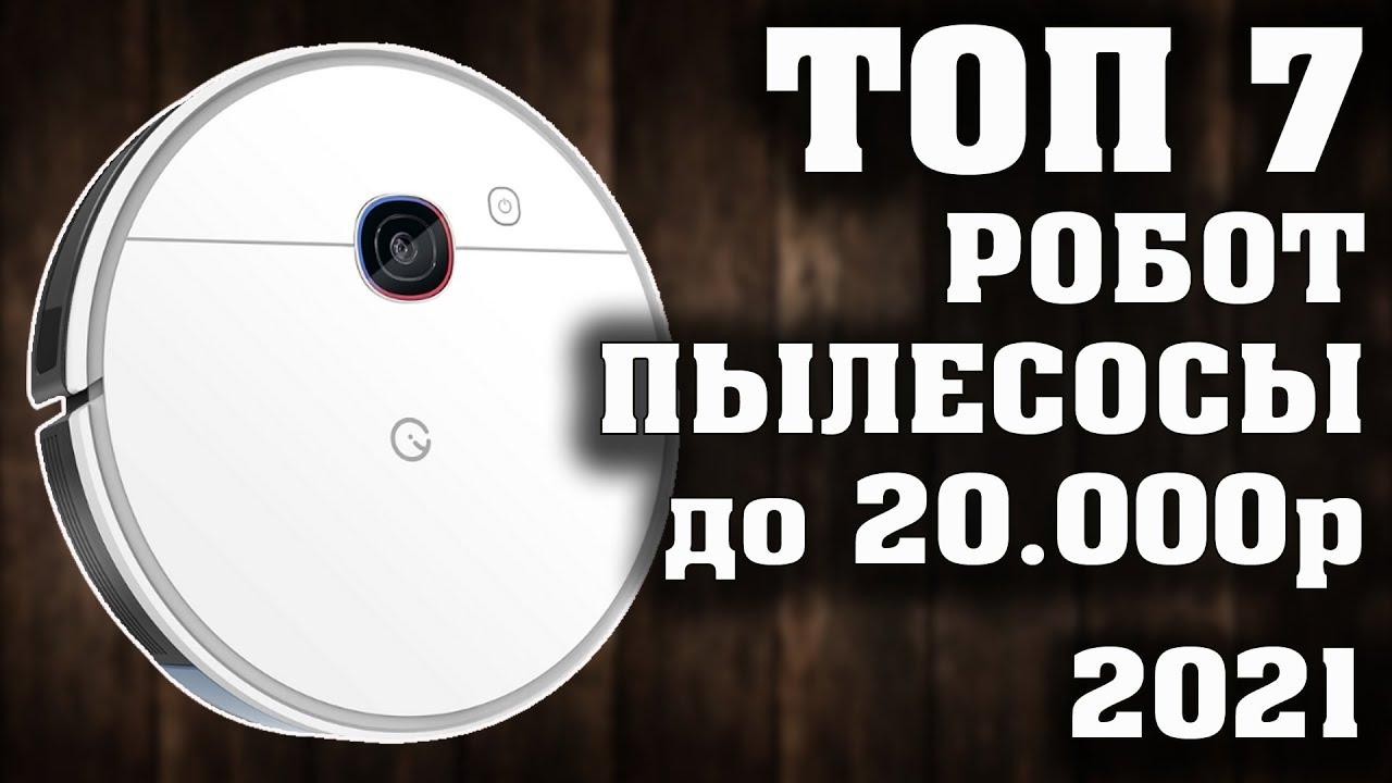 ТОП 7. Лучшие робот пылесосы до 20000 рублей. Какой робот пылесос купить. Недорогие робот пылесосы.