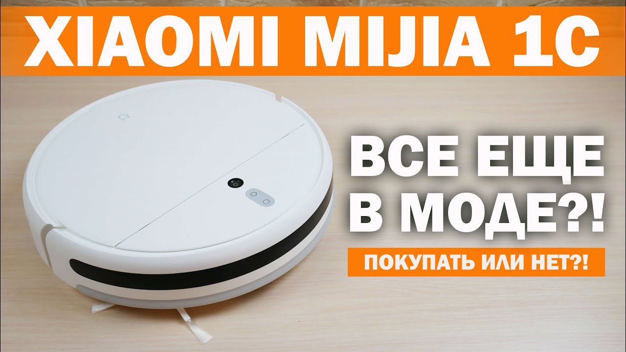 Xiaomi Mi Robot Vacuum Mop 1C: ОБЗОР и ТЕСТ✅ ТОПОВЫЙ РОБОТ-ПЫЛЕСОС ДО 200🔥