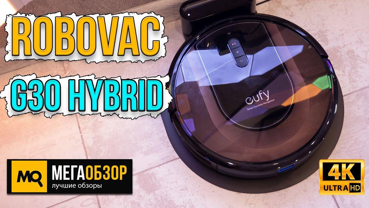 Eufy RoboVac G30 Hybrid обзор. Робот-пылесос 2-в-1 с улучшенной навигацией