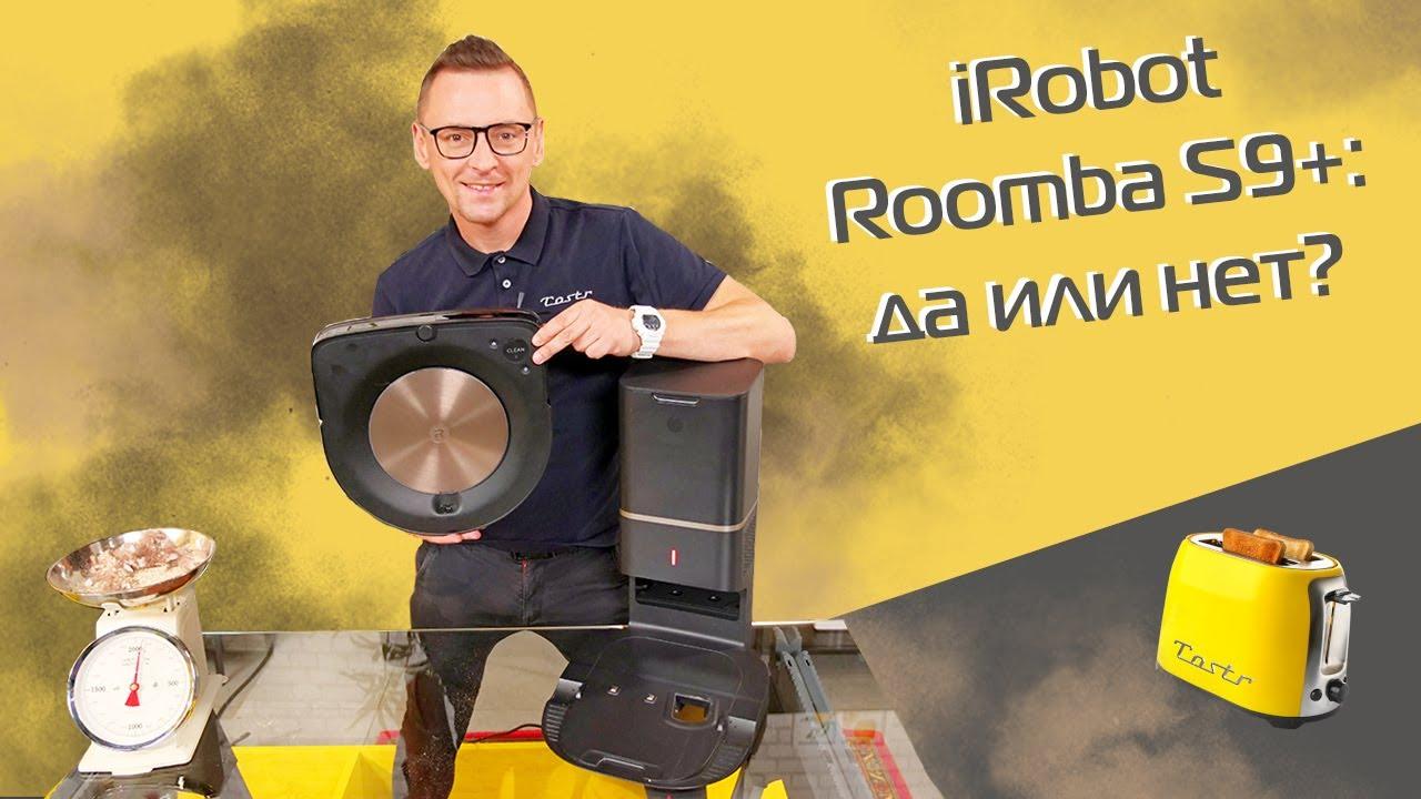 iRobot Roomba S9+ | Обзор и тест 2021