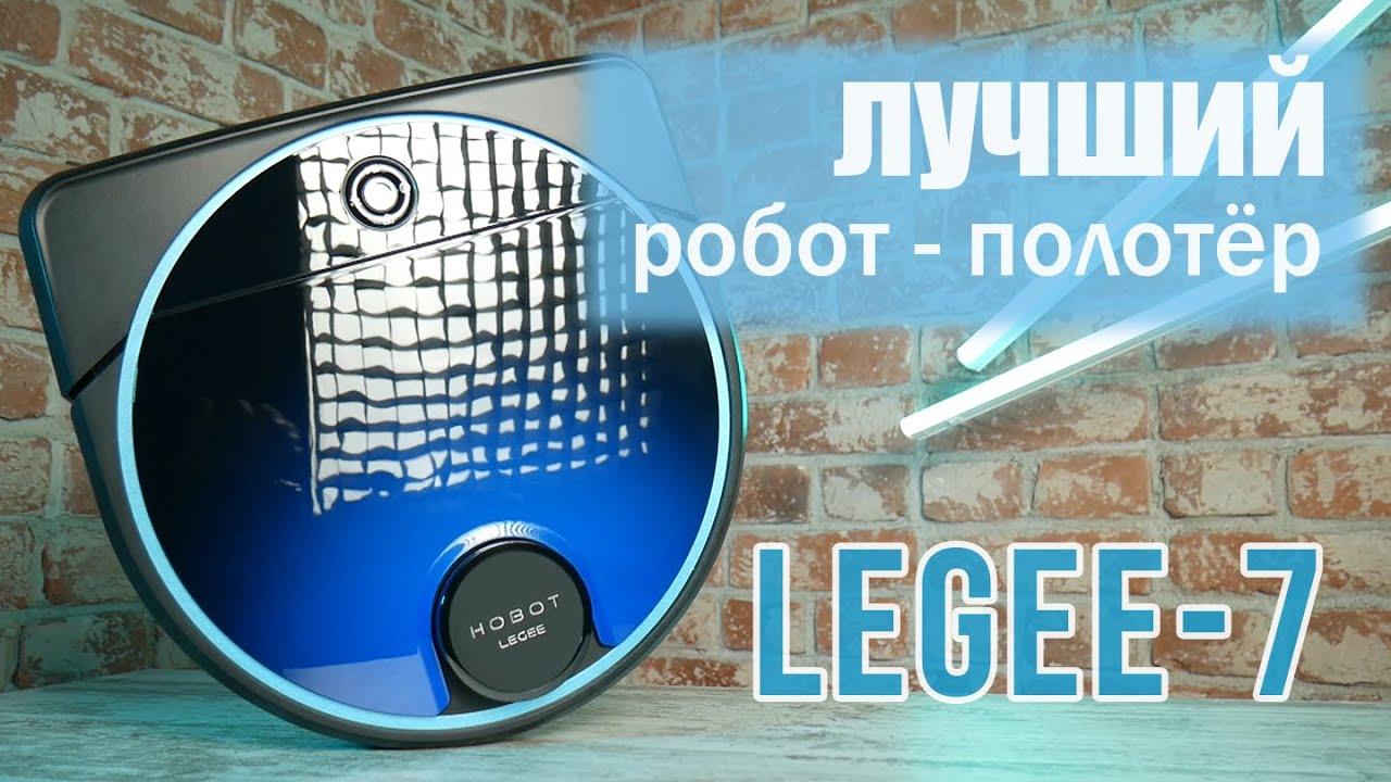 Лучший робот-полотер LeGee-7. Обзор