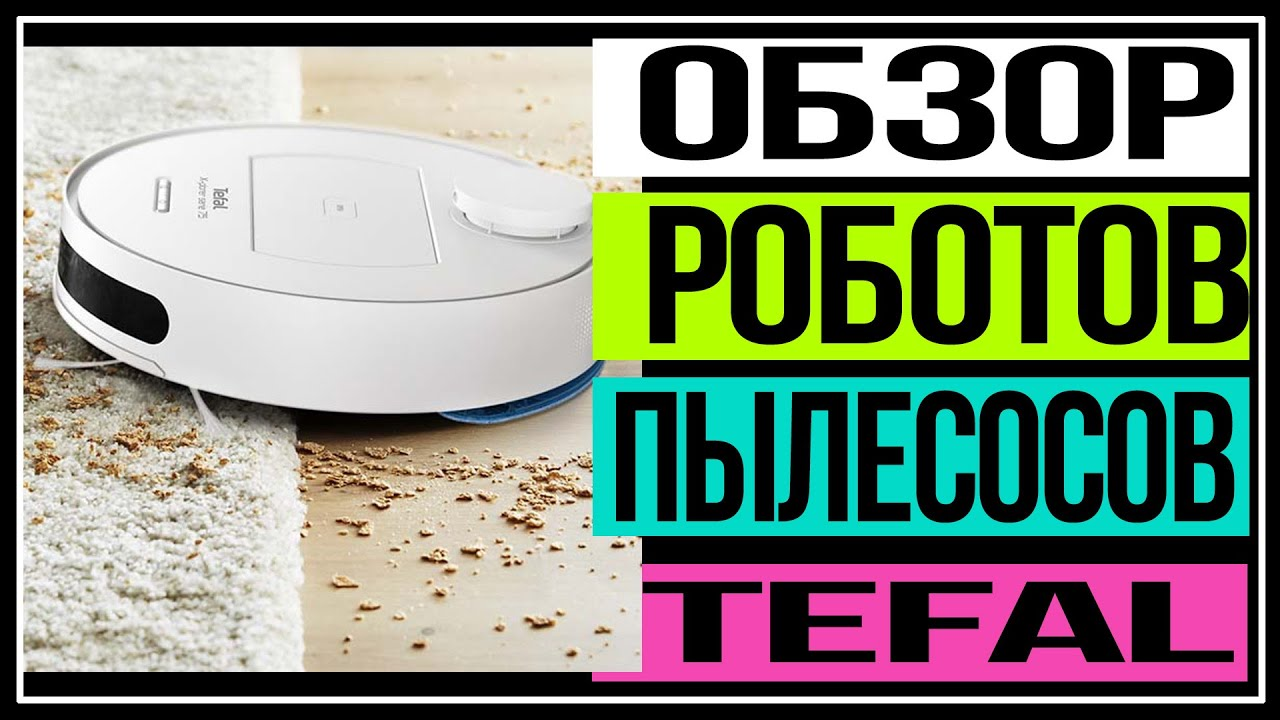 Обзор роботов пылесосов Tefal