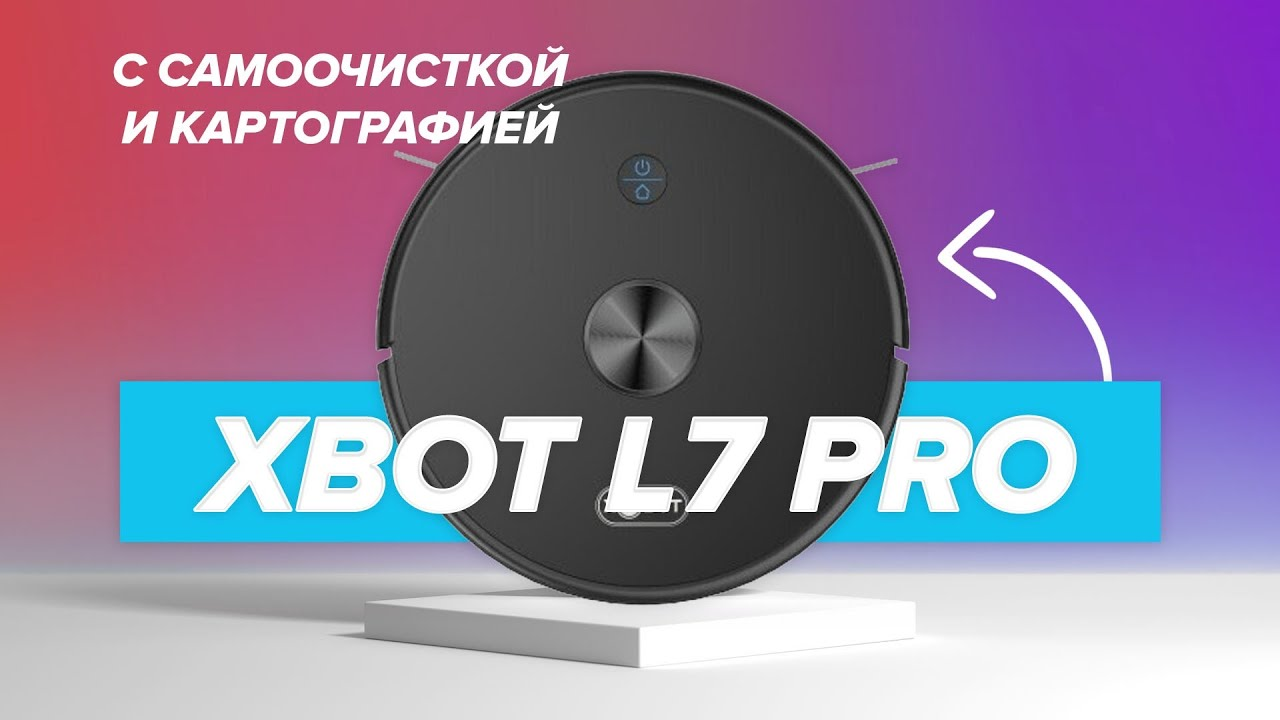 🔥 ОБЗОР + ТЕСТЫ: Xbot L7 Pro | Робот-пылесос с самоочисткой | Стоит ли покупать?✅
