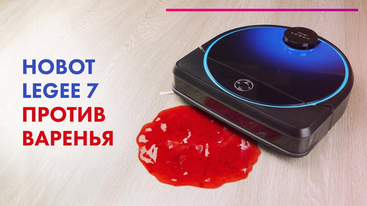 Робот-мойщик Hobot Legee 7 💦 Обзор + ТЕСТ 🔥 Лучший РОБОТ-пылесос для МЫТЬЯ Пола