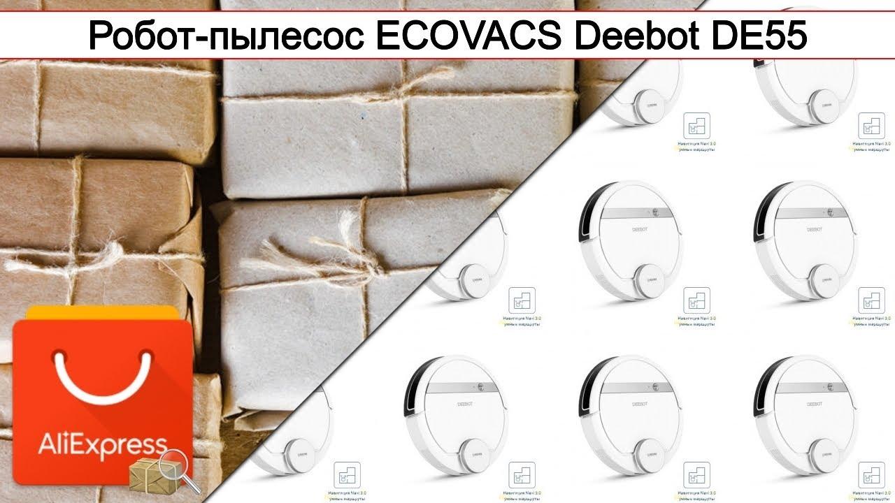 Робот-пылесос ECOVACS Deebot DE55 | Обзор