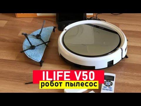 Робот пылесос ILIFE V50 ОБЗОР