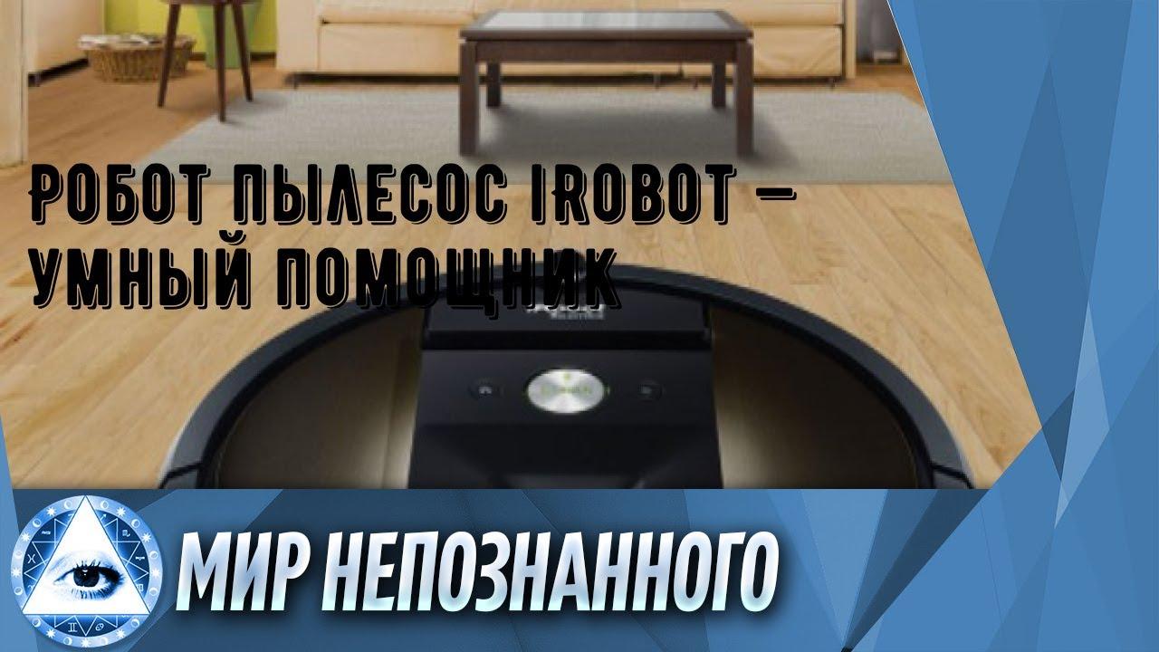 Робот пылесос iRobot — умный помощник